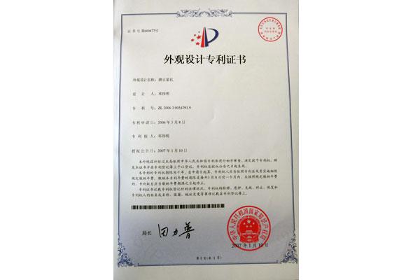 外观设计专利证书-资质证书-切菜机